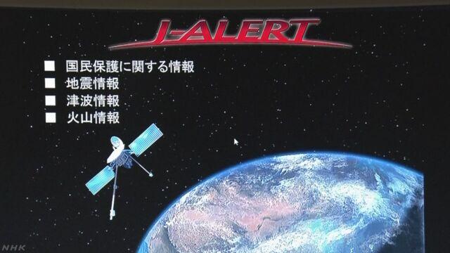 Jアラートやエムネット 作動せず | NHKニュース