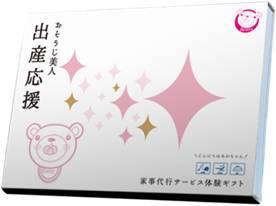 妊婦へスムーズな配車を提供する「陣痛タクシープロジェクト」始動 登録者には育児キットをプレゼント