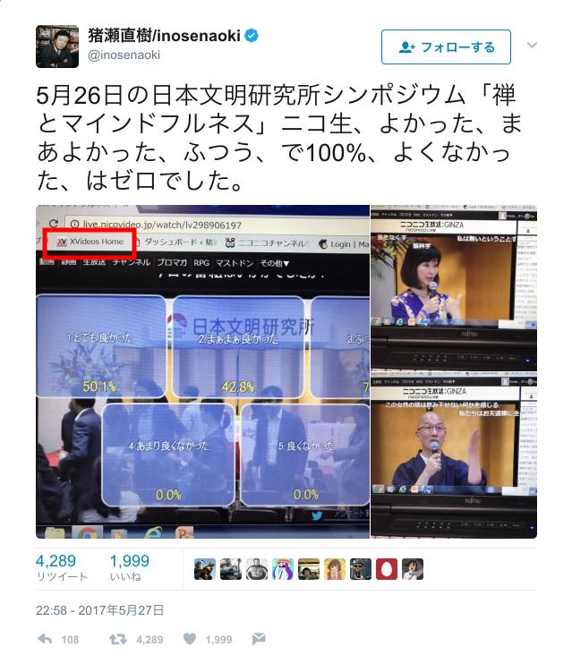 猪瀬直樹氏のブックマーク 思わぬサイトにTwitterの注目を集める