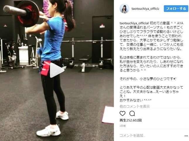 土屋太鳳、トレーニング動画がガチすぎる 「かっこよすぎ」「尊敬」