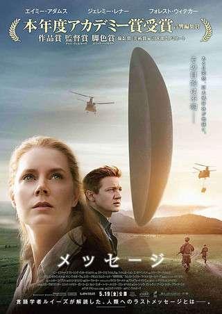 """飛行体が「ばかうけにしか見えない」と話題の映画、本当に""""ばかうけ""""から影響を受けていた"""