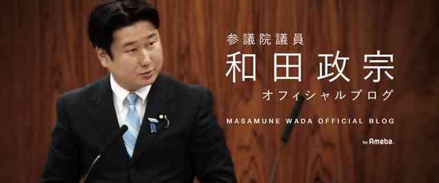メディアに文書を持ち込んだのは元文科省幹部M氏|参議院議員 和田政宗オフィシャルブログ Powered by Ameba