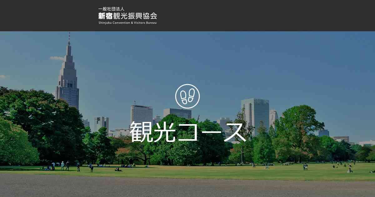 観光コース   一般社団法人新宿観光振興協会