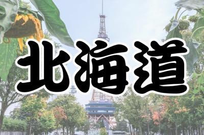 永住希望!将来住みたい都道府県ランキング