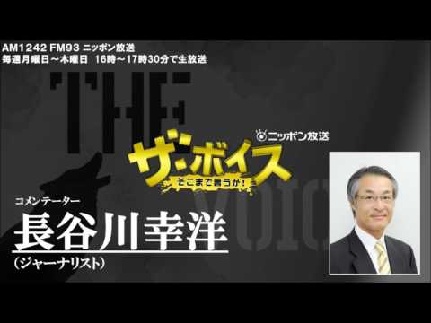 2017/5/22(月)ザ・ボイス 長谷川幸洋 ニュース解説「北朝鮮が中距離弾道ミサイルの発射実験に成功と発表」「安倍総理 自民党の憲法改正案を年内にまとめると明言」など - YouTube