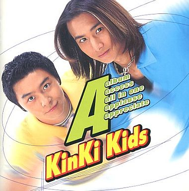 KinKi Kids&吉田拓郎「LOVE LOVE あいしてる」16年ぶり復活