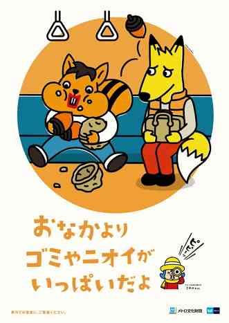 電車内での飲食について(どこまでOK?)