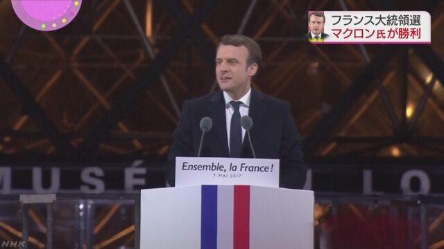仏大統領選 マクロン氏勝利 極右政党のルペン氏破る | NHKニュース