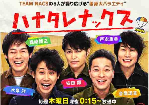 安田顕が女子アナの「使用済み鼻かみティッシュ」を食べる暴挙にネット騒然www 「ヤスケンすげえ」 - AOLニュース