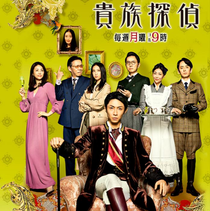 フジ月9「貴族探偵」第3話9・1% 原作ファン、女性が支持
