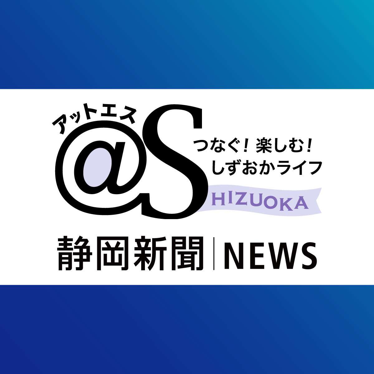 「DNA鑑定で人権侵害」 日弁連、静岡県警に勧告|静岡新聞アットエス