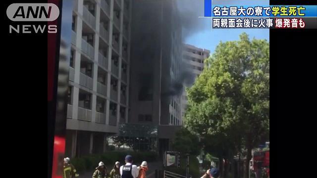 両親面会後に爆発音 名古屋大の寮で火事 学生死亡