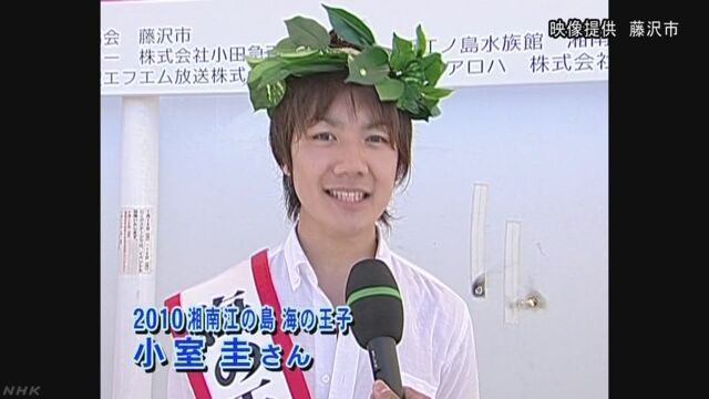 小室圭さん 7年前に「海の王子」 コンテストの映像 | NHKニュース