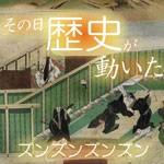 崇徳天皇の波乱万丈 最強の怨霊か、それとも最高の歌人か - BUSHOO!JAPAN(武将ジャパン)