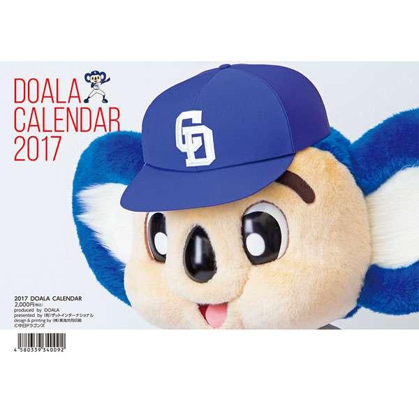 ドアラカレンダー2017 | バラエティグッズ | 中日ドラゴンズオンラインショップ