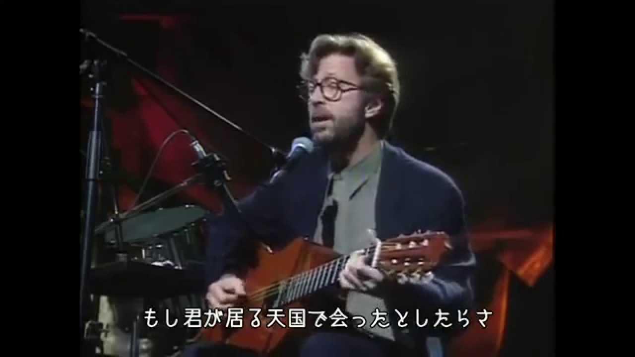 Tears In Heaven  [日本語訳付き]  エリック・クラプトン - YouTube