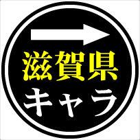 滋賀県ご当地キャラクター図鑑 - NAVER まとめ