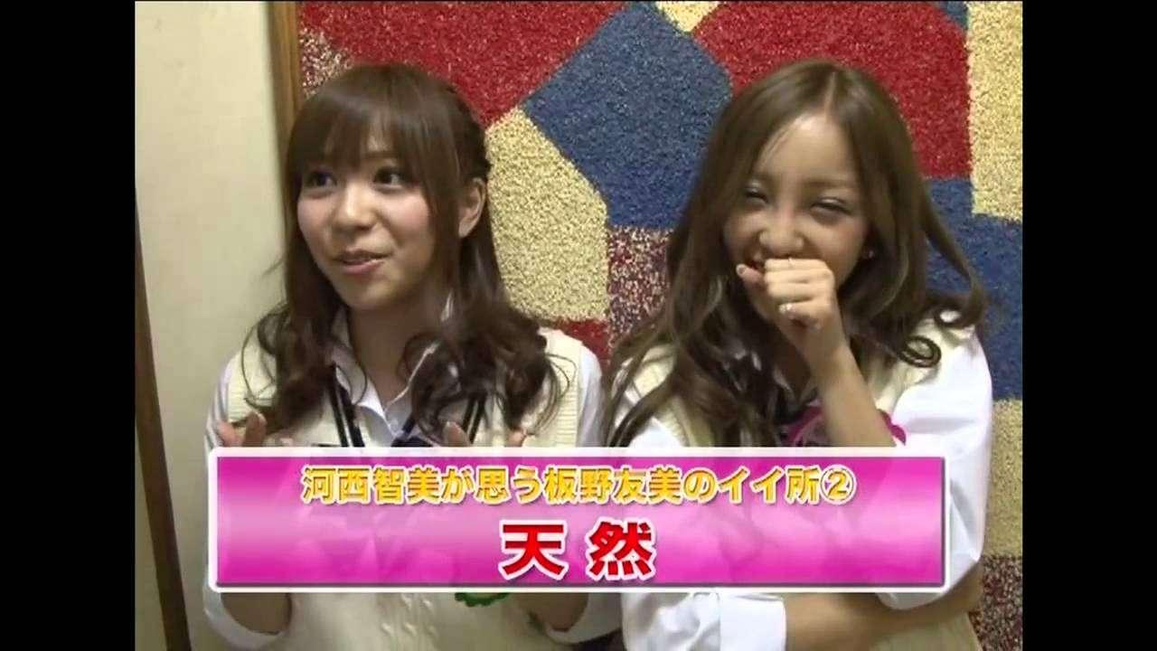 AKB48 とても仲のいい 板野友美 河西智美 - YouTube