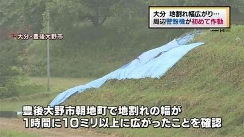 地割れ幅広がり警報機初作動、周辺住民避難(TBS系(JNN)) - Yahoo!ニュース
