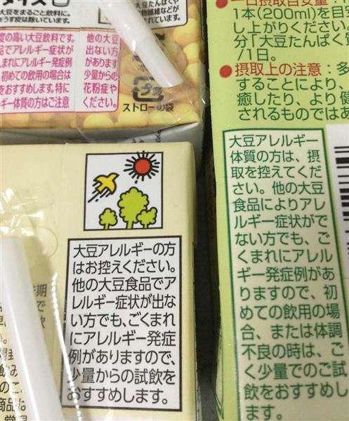 花粉症の人 豆乳で口腔アレルギー「大豆で症状なし」でも発症 「少量から摂取して」と呼び掛け(1/3ページ) - 産経ニュース