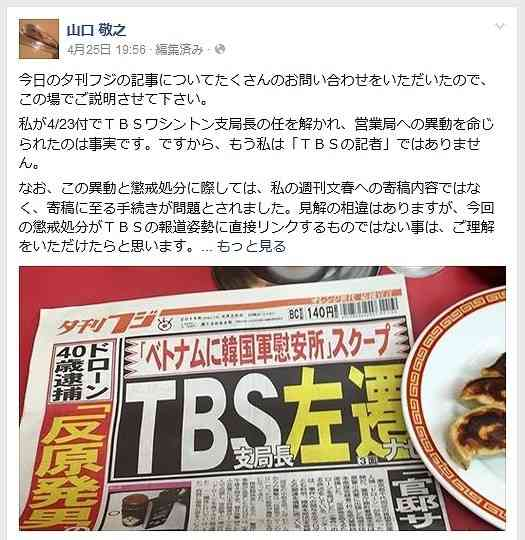 全文表示 | 韓国軍のベトナム慰安所報道で処分、「左遷」 TBS山口敬之ワシントン支局長に激励の声相次ぐ : J-CASTニュース