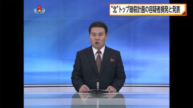「北」トップ暗殺計画の容疑者摘発と発表(フジテレビ系(FNN)) - Yahoo!ニュース