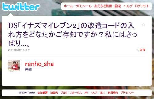 仕分人・蓮舫が息子のマジコン使用を『Twitter』で暴露! 息子に説教なう  | ガジェット通信