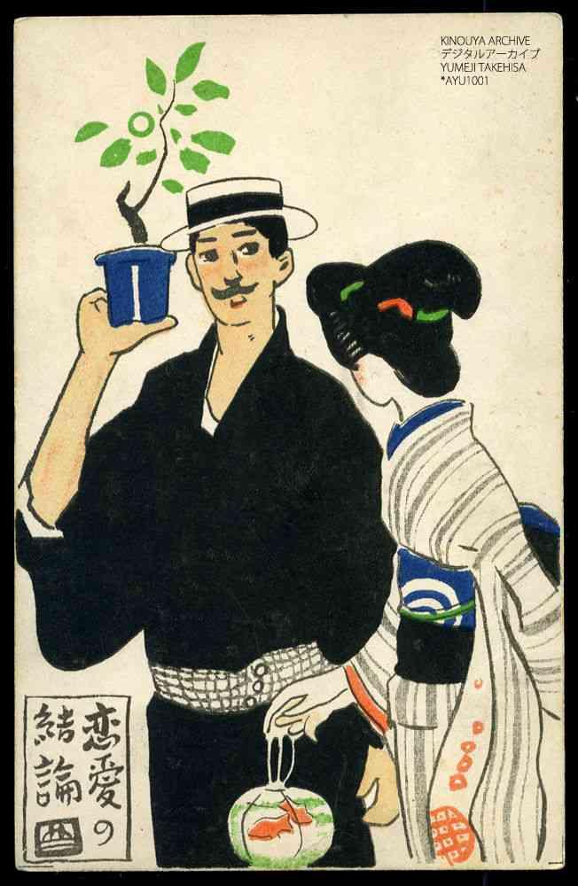 画像 : 【大正ロマン日本画家】 竹久夢二の日本画がハワイで発見!代表作をチェック! - NAVER まとめ