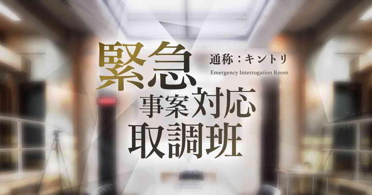 緊急事案対応取調班(通称:キントリ)|木曜ドラマ『緊急取調室』|テレビ朝日