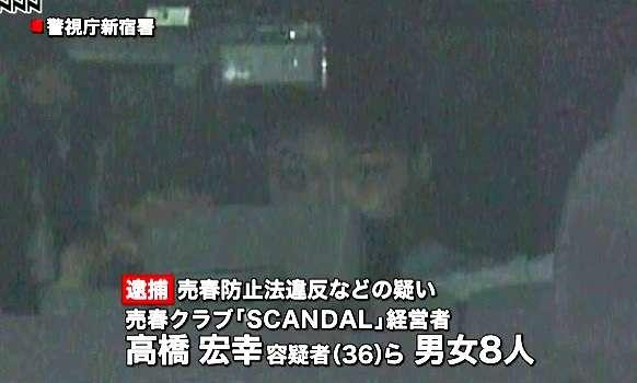 裸体にカレーライス 売春クラブの8人逮捕