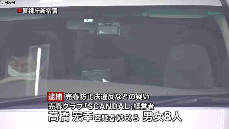 裸体にカレーライス 売春クラブの8人逮捕|日テレNEWS24