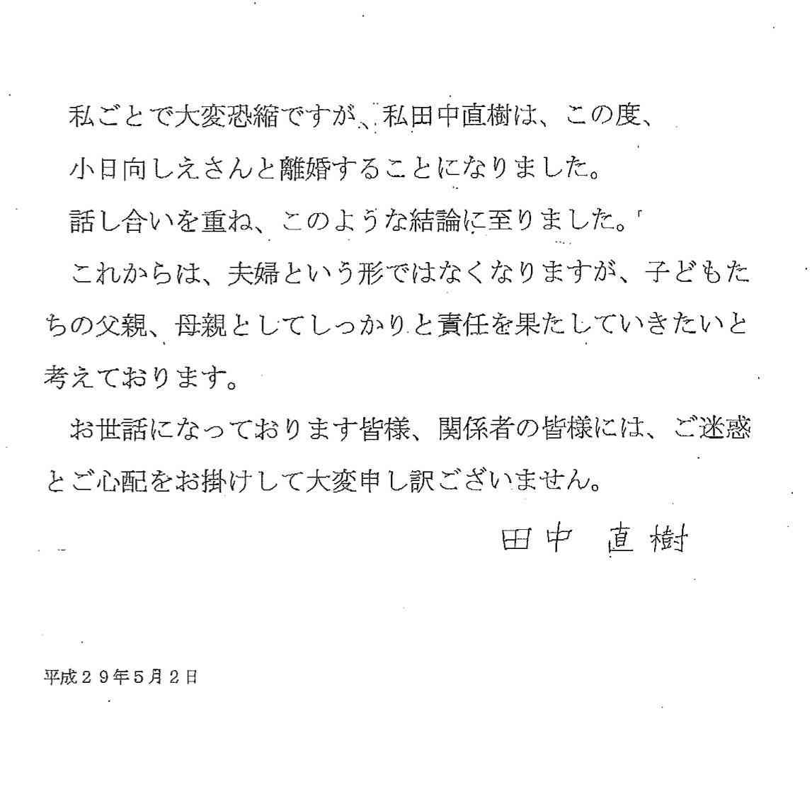 田中直樹 (お笑い)の画像 p1_9