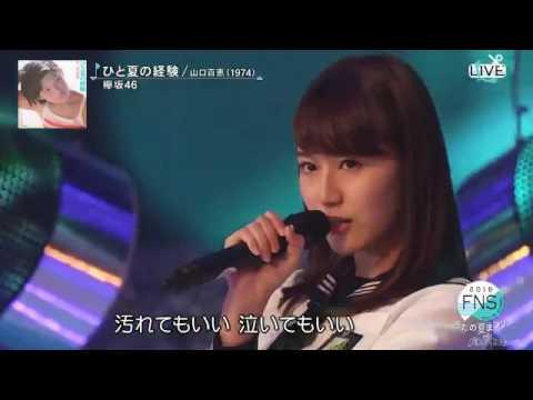 欅坂46コラボ ひと夏の経験 FNS歌の夏祭り - YouTube