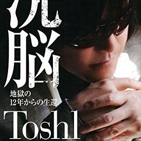 奪われた金は10億円!元X JAPANのToshlが「洗脳地獄」告白!