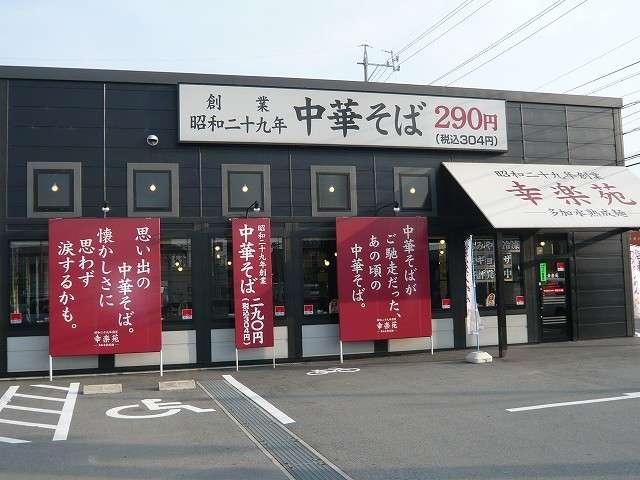 家から一番近くにある外食チェーン店は?