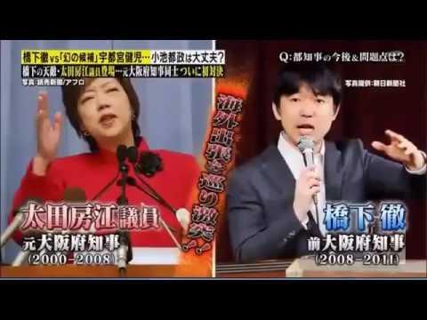橋下×羽鳥の番組 8月8日 - 16.08.08 - YouTube