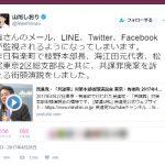 「TwitterやFacebookが監視されるぞ」山尾志桜里議員の警鐘に「SNS見られても困らないけど?」 | BuzzNews.JP