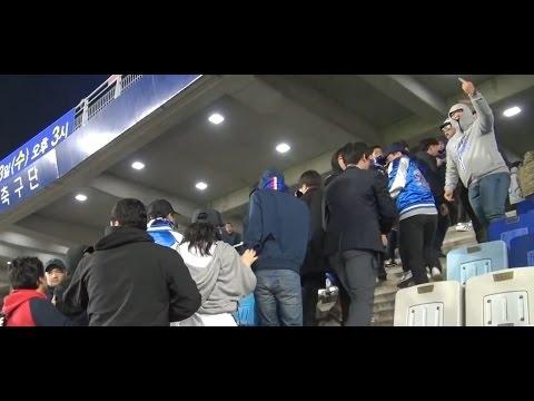 水原三星vs川崎フロンターレ 試合終了後、韓国人サポーターが乱入&暴力行為 2017/04/27 Suwon Bluewings v Kawasaki Frontale After match - YouTube