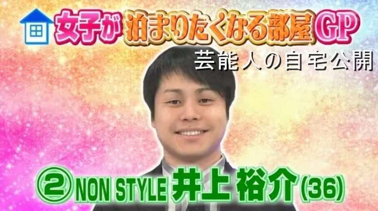 【男芸人の自宅】NON STYLE 井上裕介さんの美容女子のような自宅【画像あり】