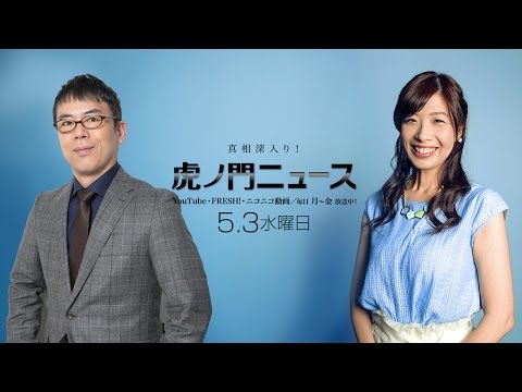 【DHC】5/3(水) 上念司・半井小絵・居島一平【虎ノ門ニュース】 - YouTube