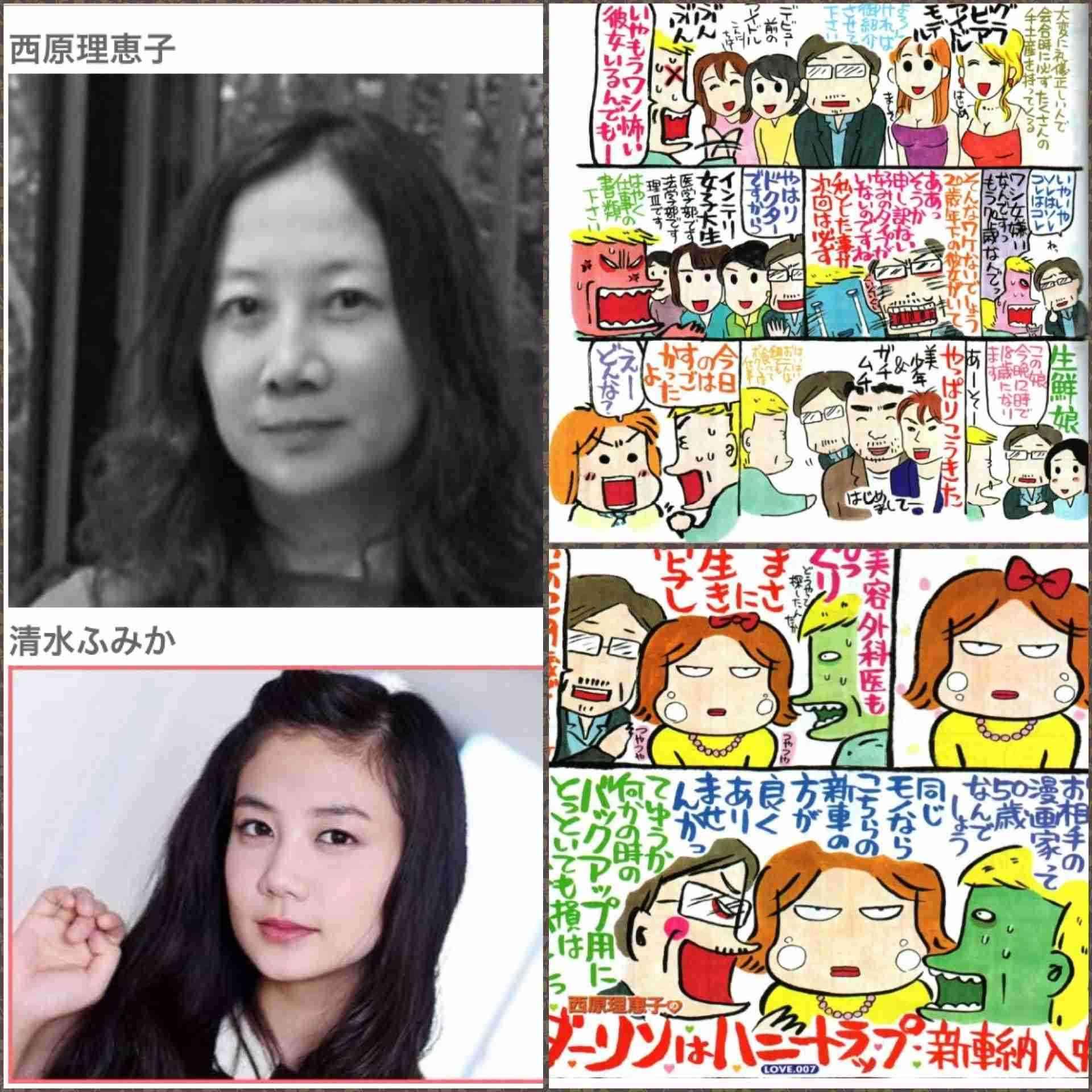 西原理恵子の漫画にて高須に枕(未遂)させられる清水富美加と思われる描写が発見される