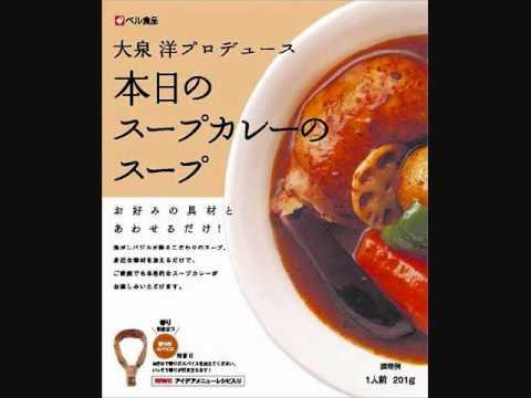 本日のスープ/大泉洋 with STARDUST REVUE - YouTube