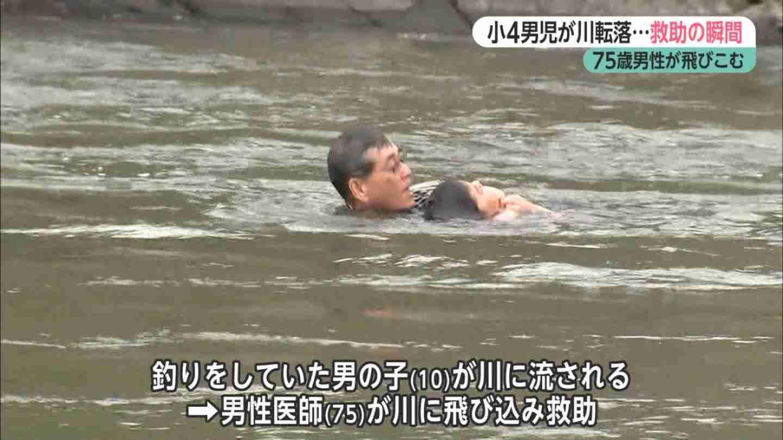 75歳男性医師 川に飛び込み10歳男児救助