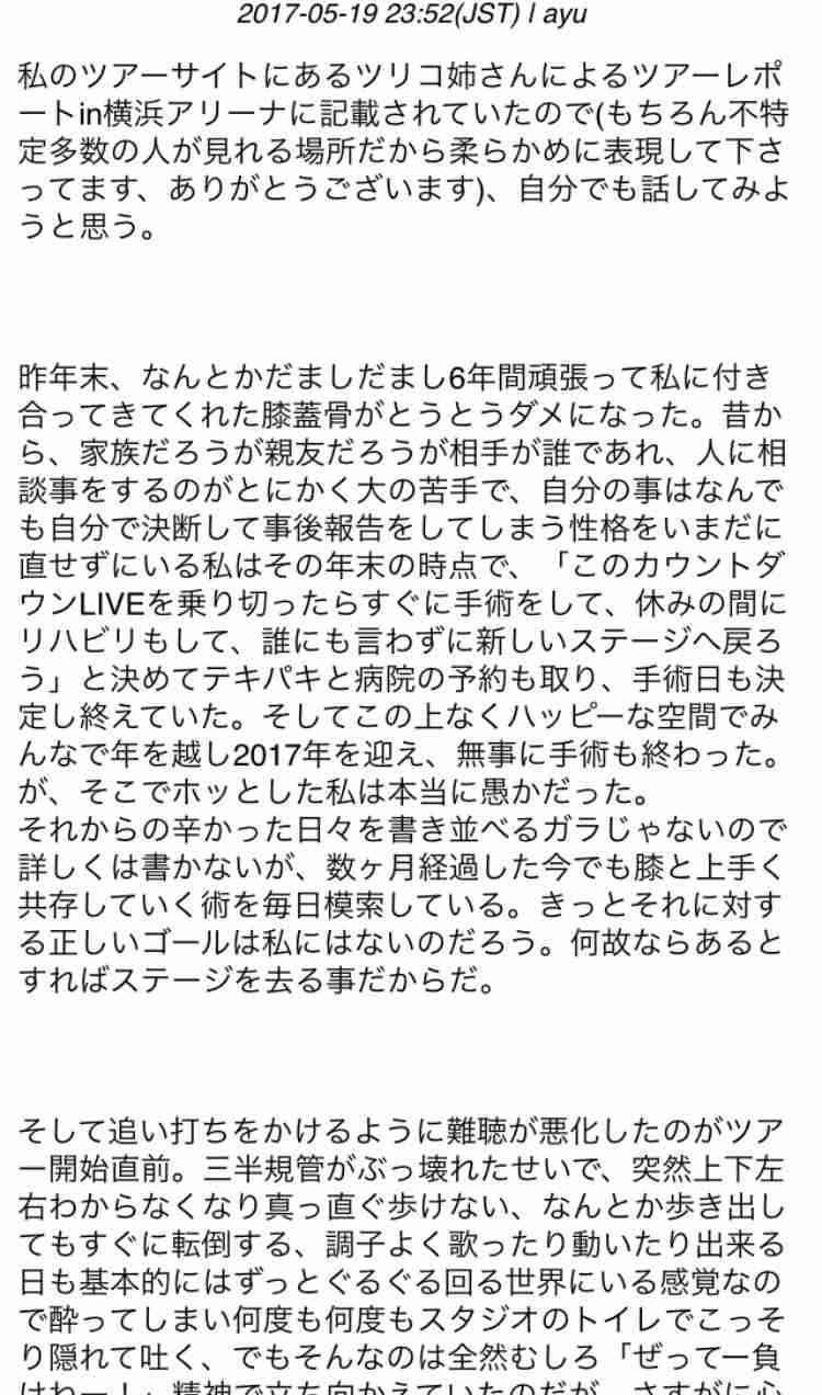 浜崎あゆみが左耳に続き「右耳の聴力も激しく衰退」と衝撃告白!膝も悪化でファンが涙