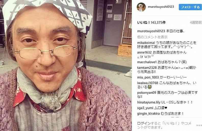 ムロツヨシ、ばっちりメイク顔披露「衝撃的な可愛さ」「どう見ても綺麗な女の人」