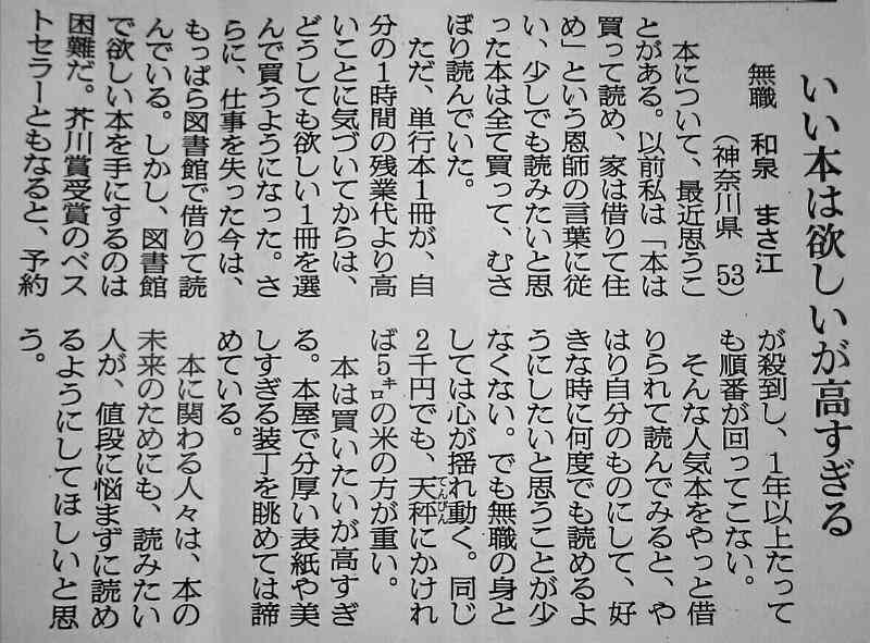 【炎上】新聞投書「本は欲しいが高すぎる」がただの無職のわがまま | netgeek