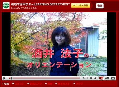 酒井法子が創造学園大学HPに登場、メッセージ動画では笑い声も。 - ライブドアニュース