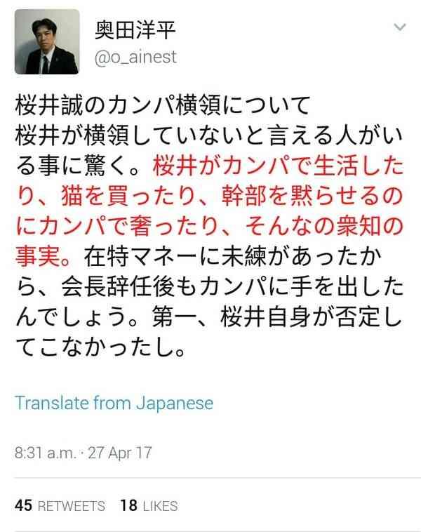 まとめたニュース : 在特会の元会長で愛国者の桜井誠さんの横領が発覚wwwwwwwwwwwwww