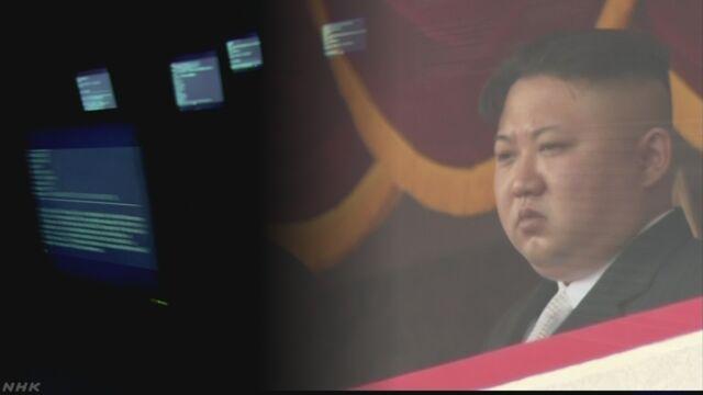 """北朝鮮のサイバー攻撃 """"国家による犯行"""" 米議会上院で証言   NHKニュース"""