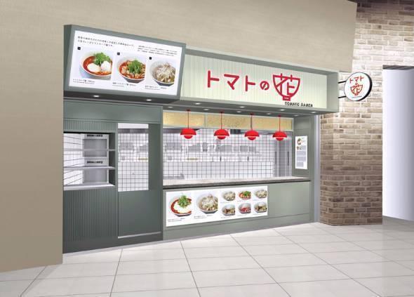 松屋、トマトラーメンに進出 新業態「トマトの花」 (ITmedia ビジネスオンライン) - Yahoo!ニュース
